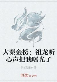 大秦金榜:祖龙听心声把我曝光了